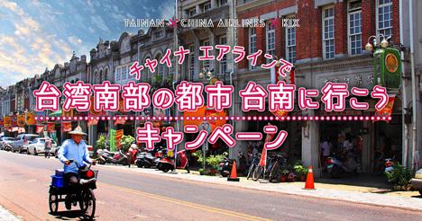 関西国際空港は、往復航空券などが当たるキャンペーンを開催!台湾で発生した地震の復興支援です。