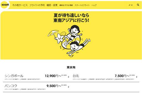 スクートは、台北線が片道7,500円~のセールを開催、2月28日までの期間限定です!