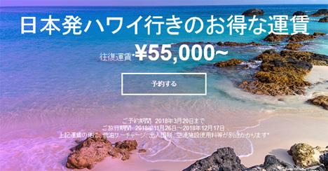ハワイアン航空は、日本~ホノルル・コナ線に往復55,000円~のお得な運賃を設定!