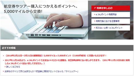 JALは、マイルからe JALポイントへの交換レートが40%もアップされるキャンペーンを開催!