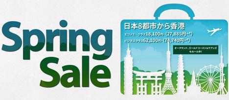 香港航空は、日本8都市から香港が18,100円~の「Spring Sale」を開催しています。