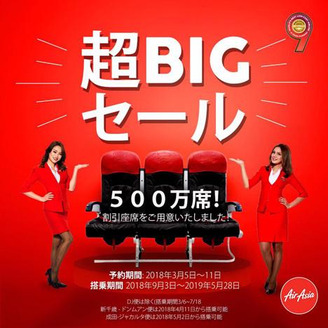 ホノルル線が13,900円~、エアアジアは四半期に一度の超BIGセールを開催!