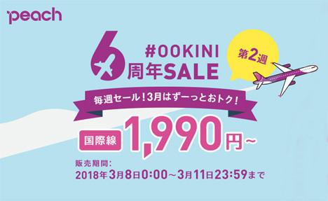 ピーチの5週連続6周年セール、第2週目は国際線が1,990円~!