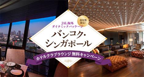 JALは、海外ダイナミックパッケージでホテルクラブラウンジ無料キャンペーンを開催!