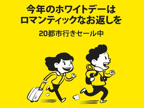 スクートは、ホノルル片道9,900円~、台北片道7,500円~の「ホワイトデーセール」を開催!