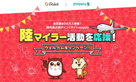 Gポイントは、モッピーとのポイント交換を開始、ウェルカムキャンペーンが開催されています。
