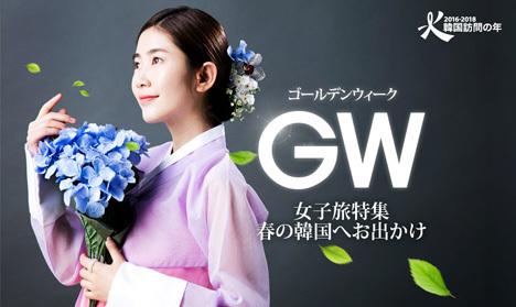 チェジュ航空は、ゴールデンウィークの女子旅を応援、片道2,000円~!