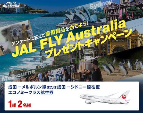 JALは、往復航空券などがプレゼントされる「JAL FLY AUSTRALIA」プレゼントキャンペーンを開催!