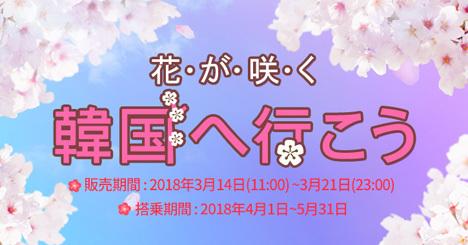 エアプサンは、韓国線が片道1,900円~の「花・が・咲・く 韓国へ行こう」セールを開催!