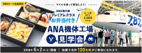 ANAは、国内線プレミアムクラスのお弁当が付いた機体工場見学会を開催!
