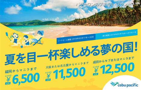 セブパシフィック航空は、日本~マニラ線を対象に片道8,000円~のセールを開催!