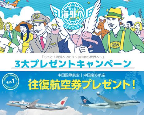 羽田空港は、往復航空券などが3大プレゼントキャンペーンを開催!