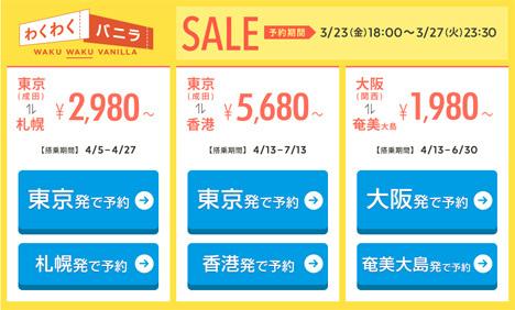 バニラエアは、片道1,980円~のわくわくバニラSALEを開催、片道1,980円~!
