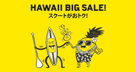 スクートは、ホノルル線を対象に片道総額10,000円~のセールを開催、数年前なら信じられない価格!