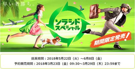 ソラシドエアは、東京~九州行きが8,400円の期間限定「ソラシドスペシャル」を販売!