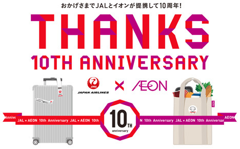JAL×イオン THANKS 10TH ANNIVERSARY