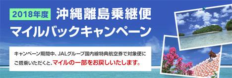 JALは、沖縄離島乗継便利用で、マイルバックキャンペーンを開催、最大7,000マイルがマイルバック!