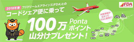 JALは、FDAコードシェア便利用で100万Pontaポイント山分けされるキャンペーンを開催!