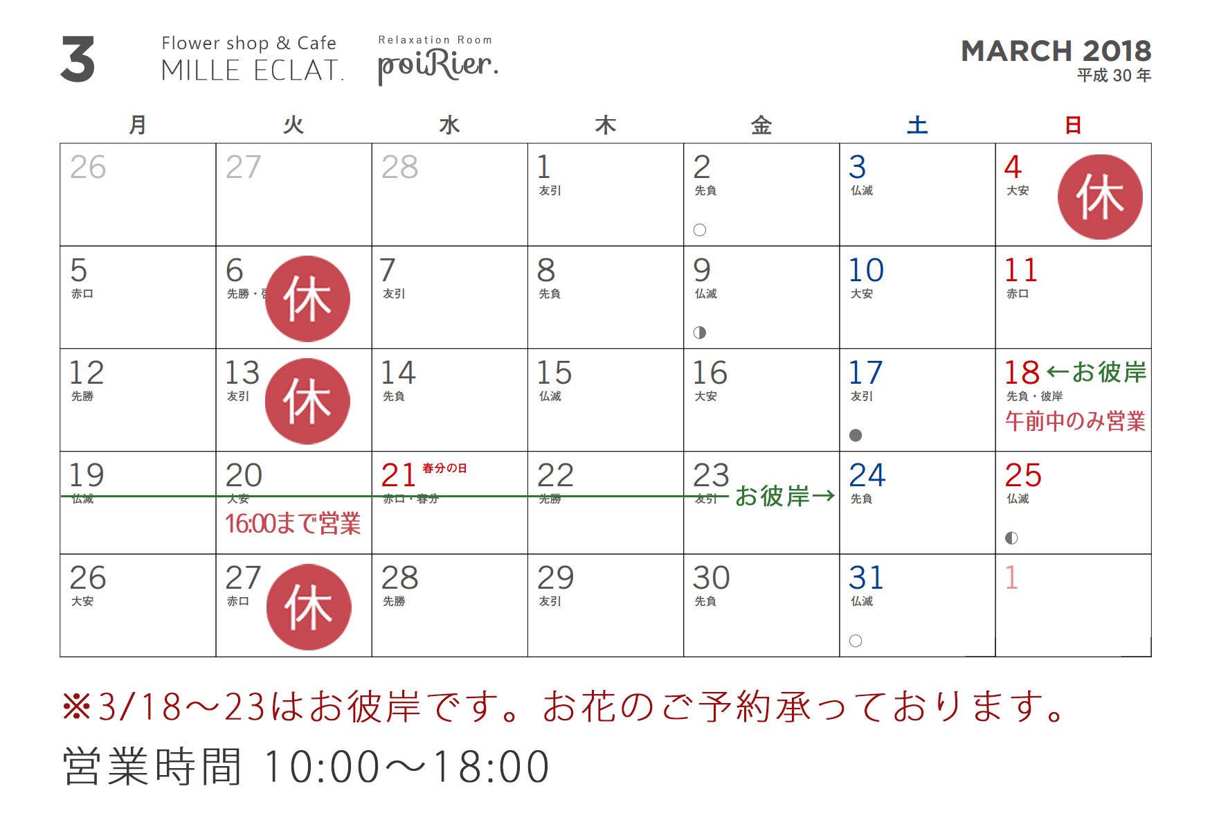 千葉県佐倉市ユーカリが丘花屋ミルエクラ.2018年3月のお休み