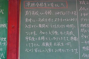 校長先生の黒板