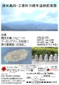 済州島四・三事件70周年追悼前夜祭チラシ