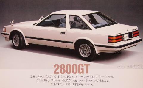 ソアラ 2800GT