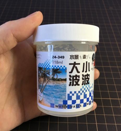 大波小波レジン4