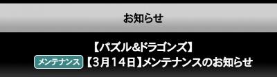 【パズドラ】3月14日(水)14:00よりメンテナンス実施のお知らせ