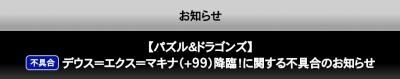 【パズドラ】デウス=エクス=マキナ(+99)降臨!に関する不具合のお知らせ