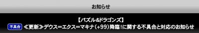 【パズドラ】デウス=エクス=マキナ(+99)降臨!に関する不具合とお詫びのお知らせ