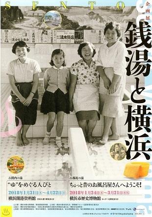 sentotoyokohama.jpg