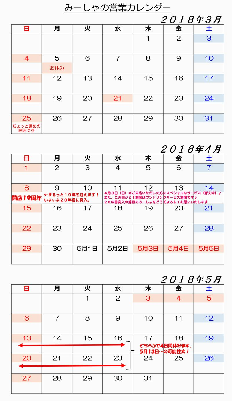 みーしゃカレンダー20183-5
