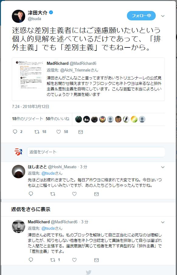 Opera スナップショット_2018-03-12_233652_