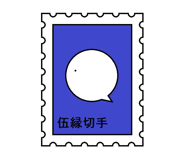 406つちのこ切手1