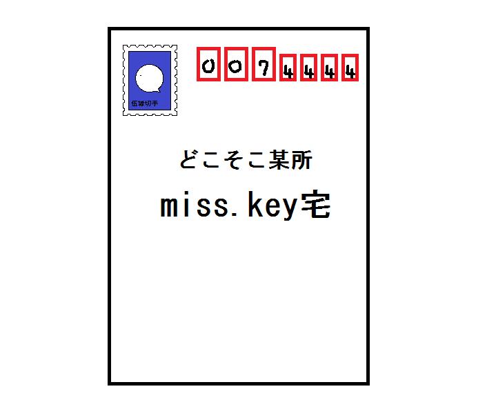 406つちのこ切手2