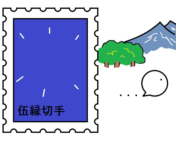 406つちのこ切手4