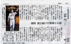 20180310朝日新聞記事_星野さん惜別