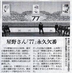 20180320朝日新聞星野さんお別れ会