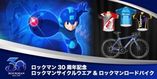 rockmanbike11-655x331.jpg