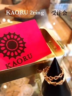 kaoru 2ring 受注会