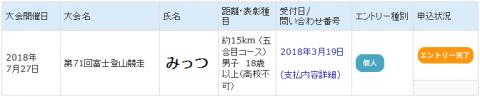 180319富士登山競走エントリー完了