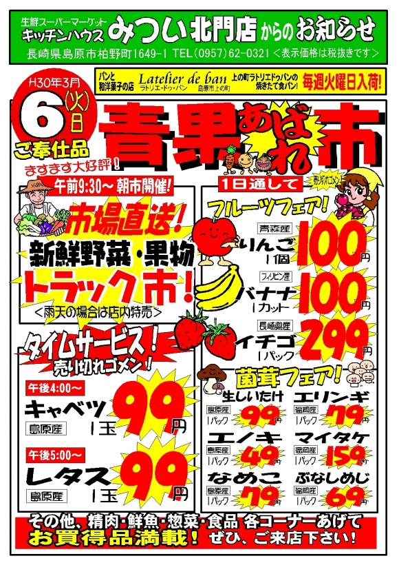 H30年3月6日(北門店)生鮮あばれ市ポスターA3