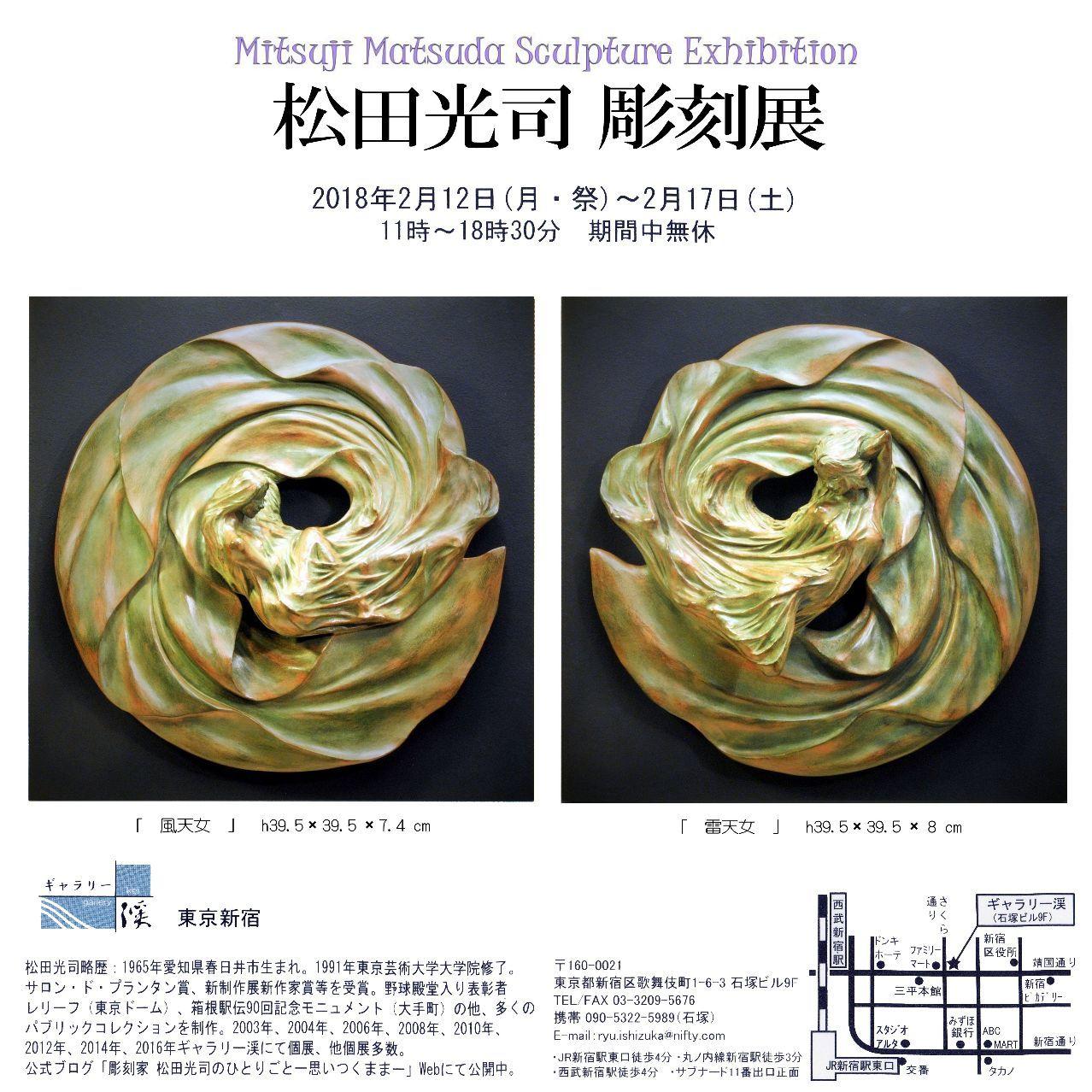第9回ギャラリー渓個展DM 2018年2月12日~17日(ブログ用)