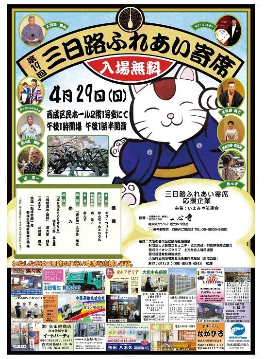 平成30年ポスター3月7日 30