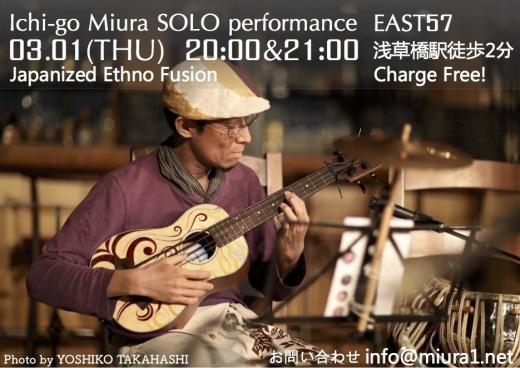 Ichi-go_EAST57_1.jpg
