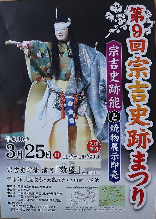 宗吉史跡まつりポスター 30 3 24