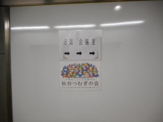 仙台 つむぎの会 6 07