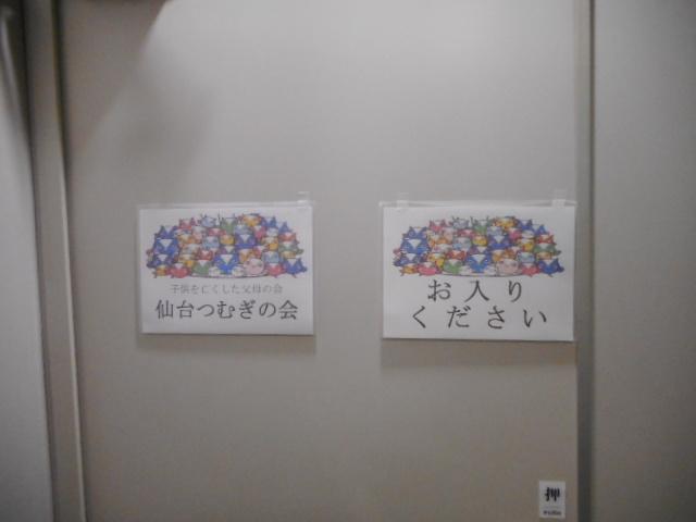 仙台 つむぎの会 6 12