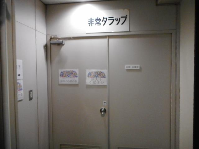 仙台 つむぎの会 6 14