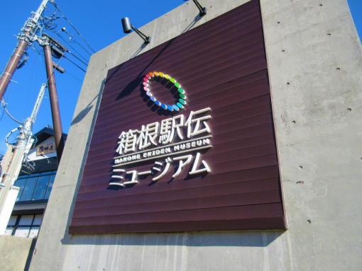 180302-009駅伝ミュージアム(1)